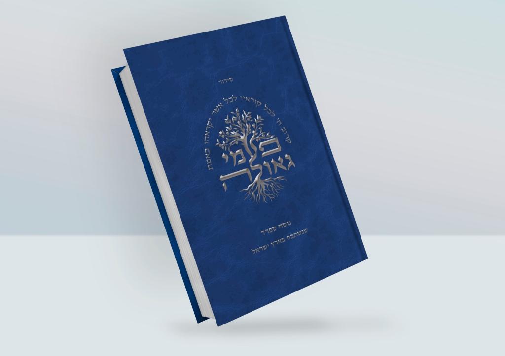 סידור פעמי גאולה - מהדורה חדשה